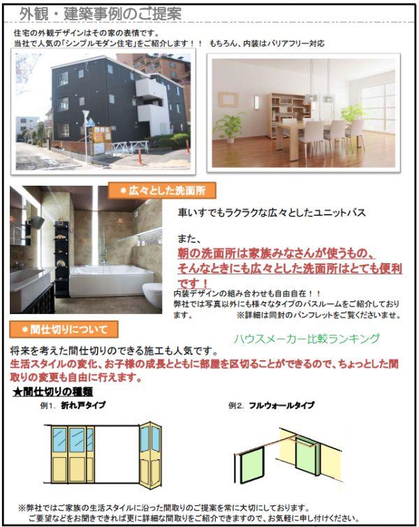 タウンライフ家づくりの家づくり計画書2